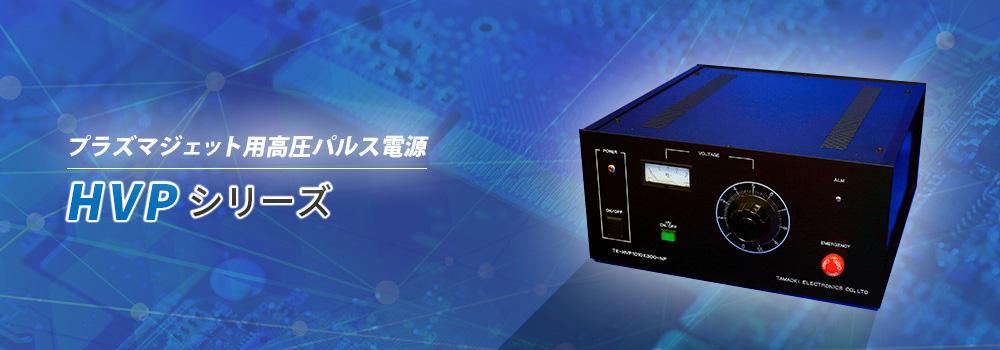プラズマジェット用高圧パルス電源 HVPシリーズ