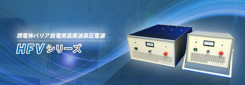 誘電体バリア放電用高周波高圧電源 HFVシリーズ
