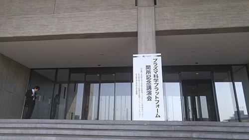 プラズマ科学プラットフォーム開所 記念講演会会場の様子